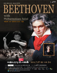 BEETHOVEN with 필하모니안즈 서울