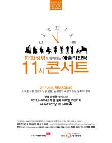 한화생명과 함께하는 2013_11시 콘서트 (10월)