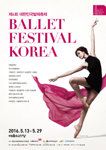 2016 The 6th BALLET FESTIVAL KOREA_ Choreography Invitation Performance-Youngsoon Hue : Contrast, etc
