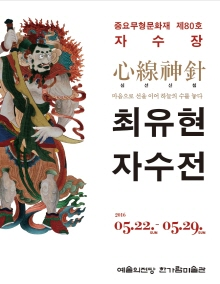 Choi yu-hyun Embroidery  Exhibition : The 60 years of Retrospective Exhibition