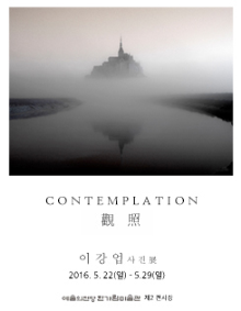 Contemplation - Kangup Lee`s Photography Exhibition