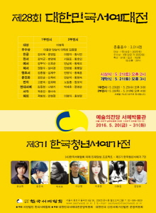 THE 28th GRAND CALLIGRAPHY EXHIBITION OF KOREA