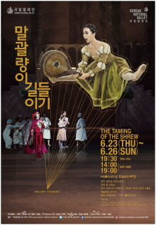 Korea National Ballet [The Taming of the Shrew]