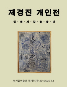 Kyung-Jin JAE Solo Exhibition