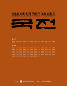 Group Exhibition of Korean Artists