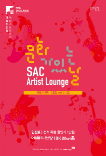 SAC Artist Lounge (SEP)