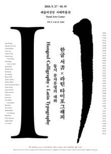 Hangeul Calligraphy Seoul Arts Center Calligraphy Museum Opening Exhibition �� Latin Typography