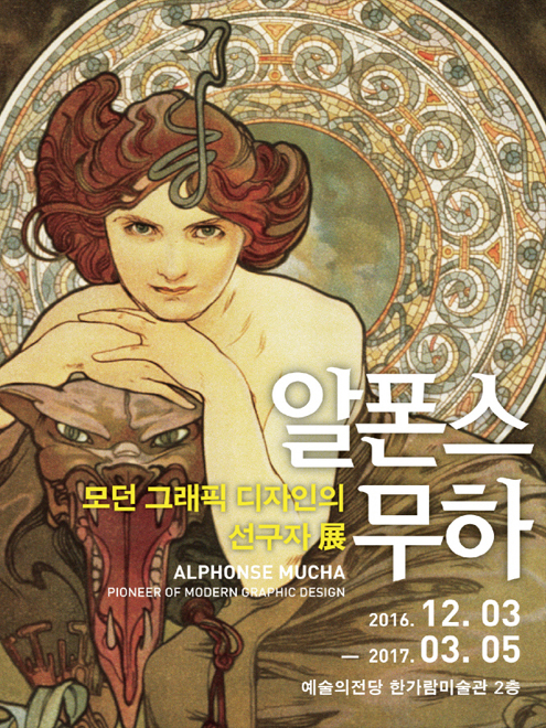 Alphonse Mucha, The Pioneer of Modern Graphic Design