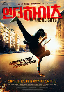 Musical [IN THE HEIGHTS]