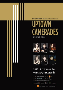 The 2nd Uptown Camerades Chamber Music Concert