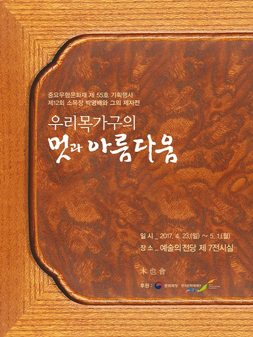Master Furniture Maker Myeong-Bae Park and Apprentices -12th