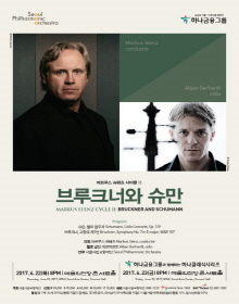 Seoul Philharmonic Orchestra : MARKUS STENZ CYCLE II: BRUCKNER AND SCHUMANN ②