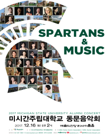 Michigan State University College of Music Concert