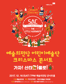 SAC The Little Harmony Christmas Concert