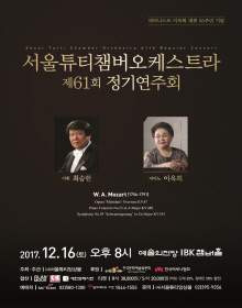 Seoul Tutti Ensemble`s 61th Regular Concert