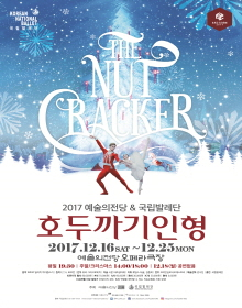 2017 SAC&KNB [The Nutcracker]
