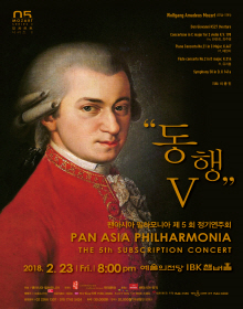 The 5th Subscription Concert [Mozart Series 2]