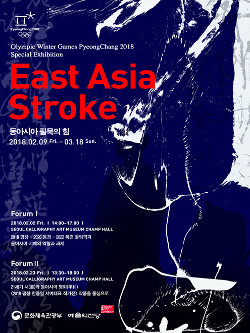 Olympic Winter Games PyeongChang 2018 Special Exhibition : EAST ASIA STROKE