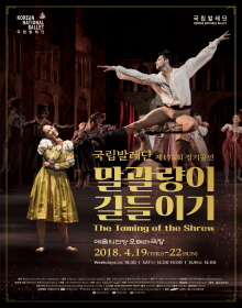 Korea National Ballet : The Taming of the Shrew