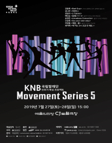 국립발레단 KNB Movement Series 5 poster